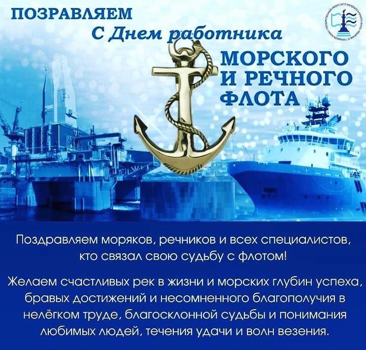 Днём работников морского и речного флота!