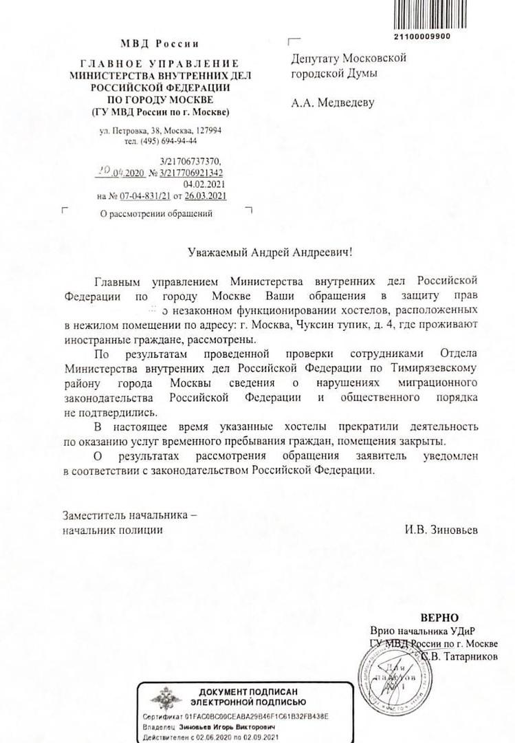 фото из альбома Андрея Медведева №1