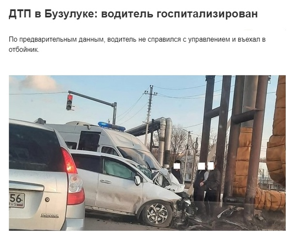В Бузулуке произошло жуткое [https://vk.com/podsmo...