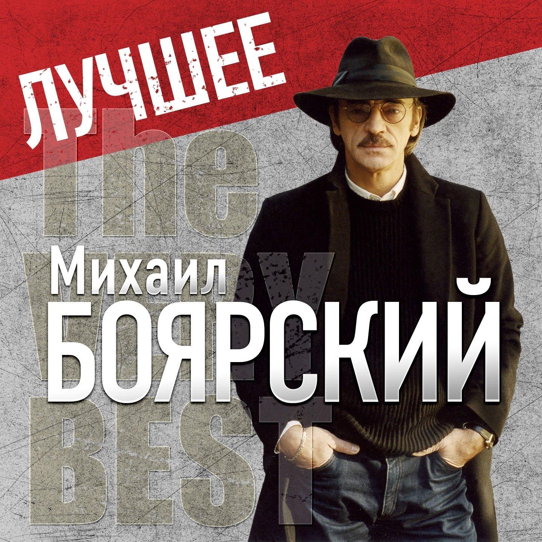Михаил Боярский album Лучшее