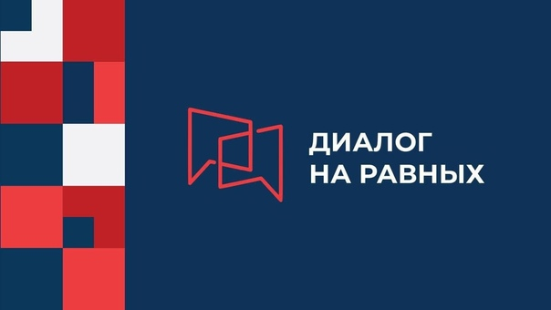 ДИАЛОГ НА РАВНЫХ | РУСЛАН ШАРИФУЛЛИН 16 сентября в...