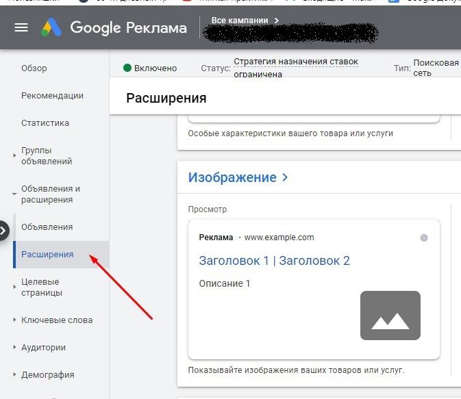 google реклама расширение с изображениями