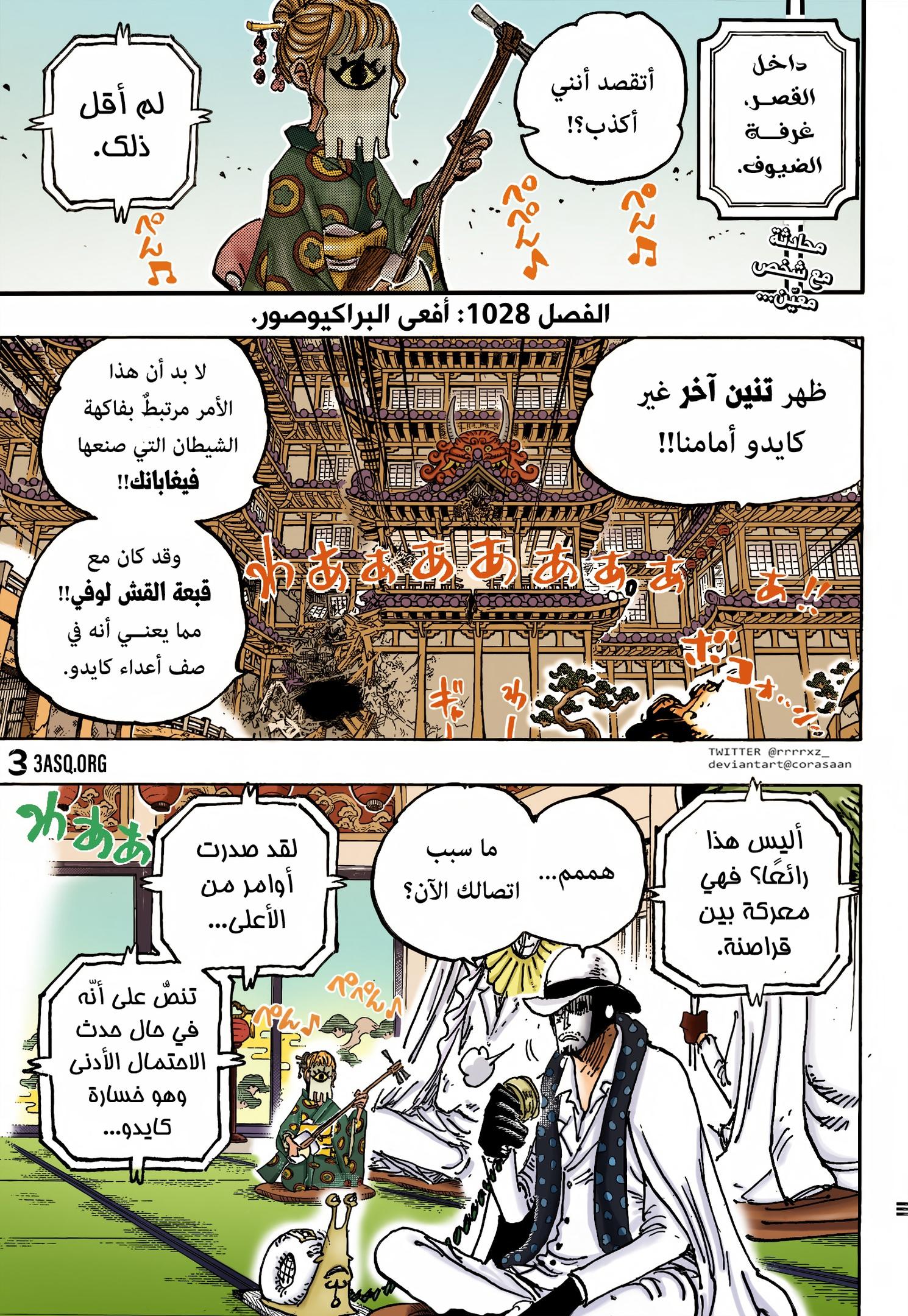 Arab One Piece 1028, image №22
