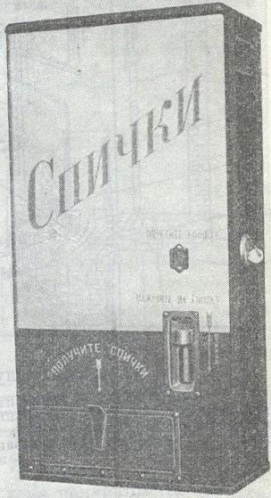 Торговые автоматы в советском Иркутске, изображение №7