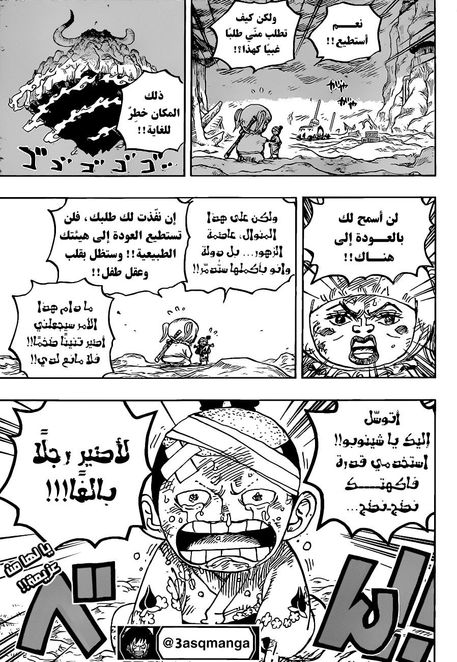 One Piece Arab 1021, image №16