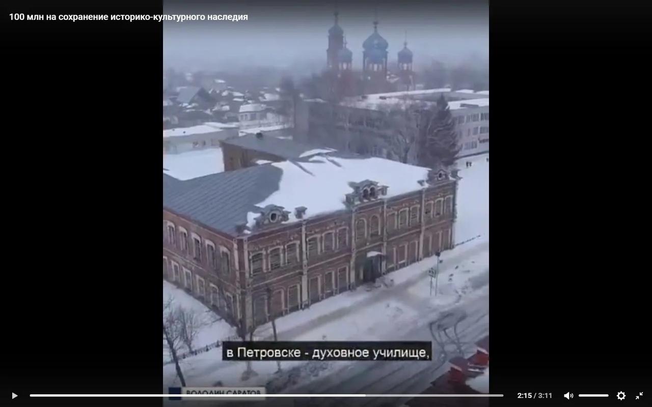 Спикер Госдумы Вячеслав ВОЛОДИН нашёл средства на проектную документацию для реставрации здания бывшего духовного училища в Петровске
