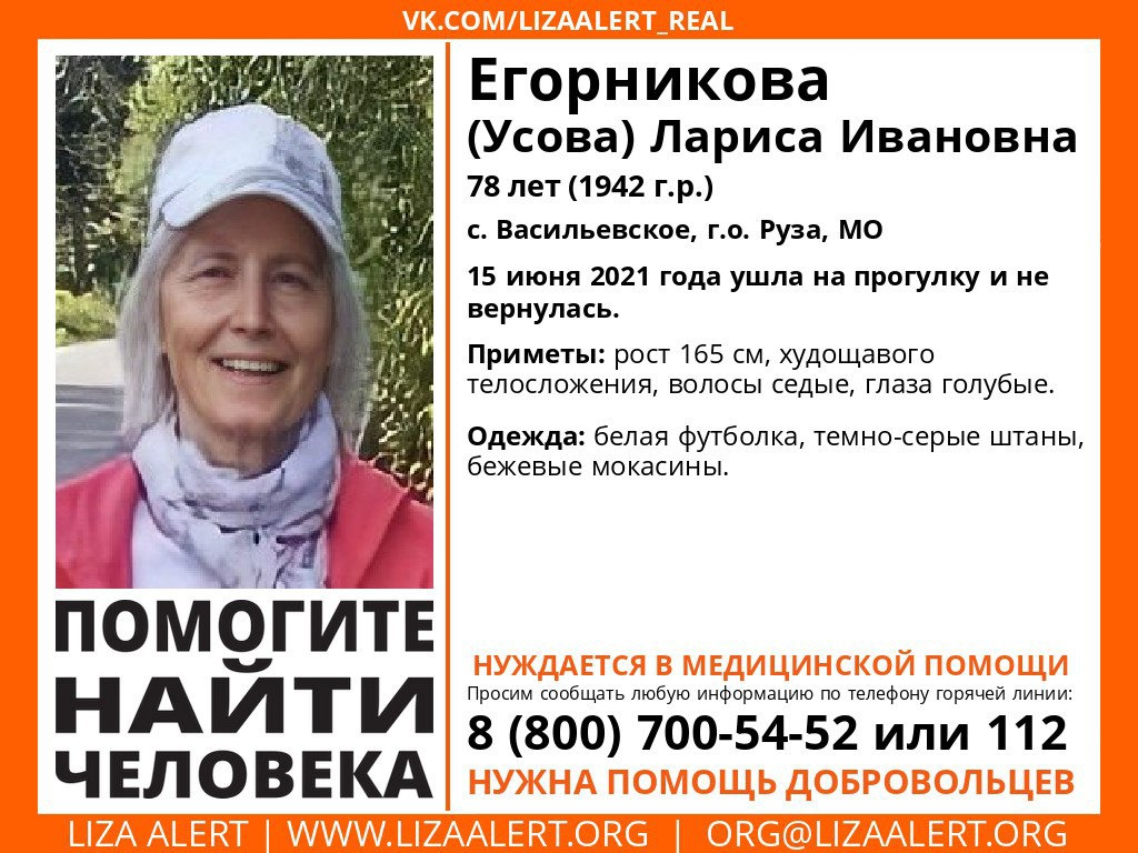Внимание! Помогите найти человека! Пропала #Егорникова (#Усова) Лариса Ивановна, 78 лет, с