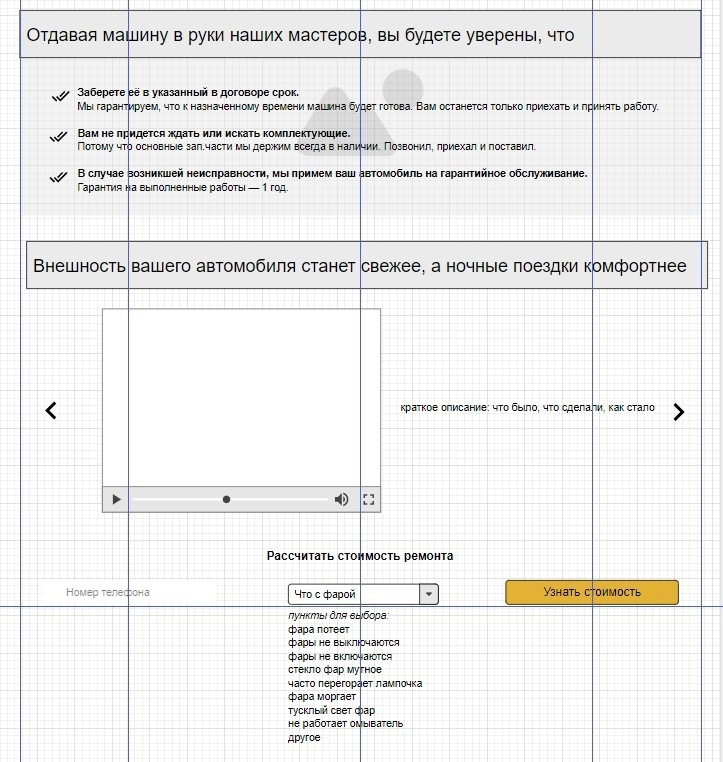 Кейс. Как увеличить конверсию в заявки на 45% за счет нового сайта для студии автосвета, изображение №13