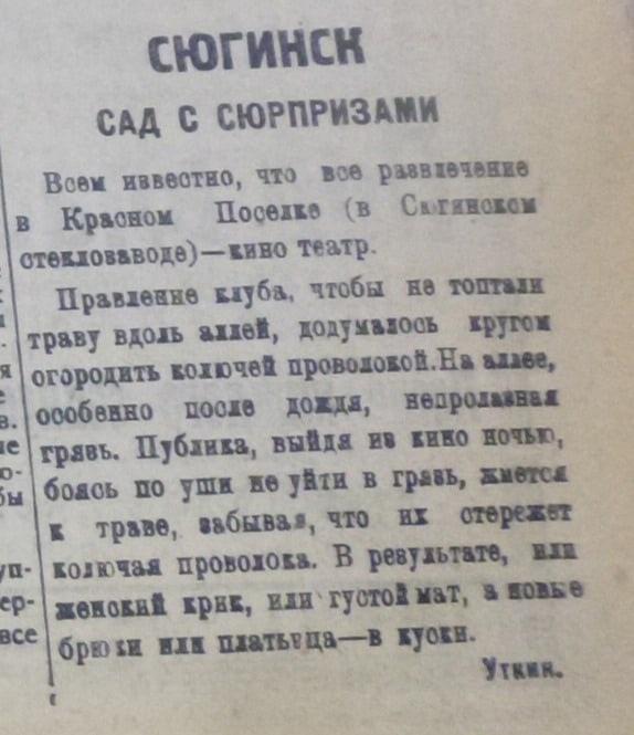 Сто лет назад не было всяких телеграм-каналов