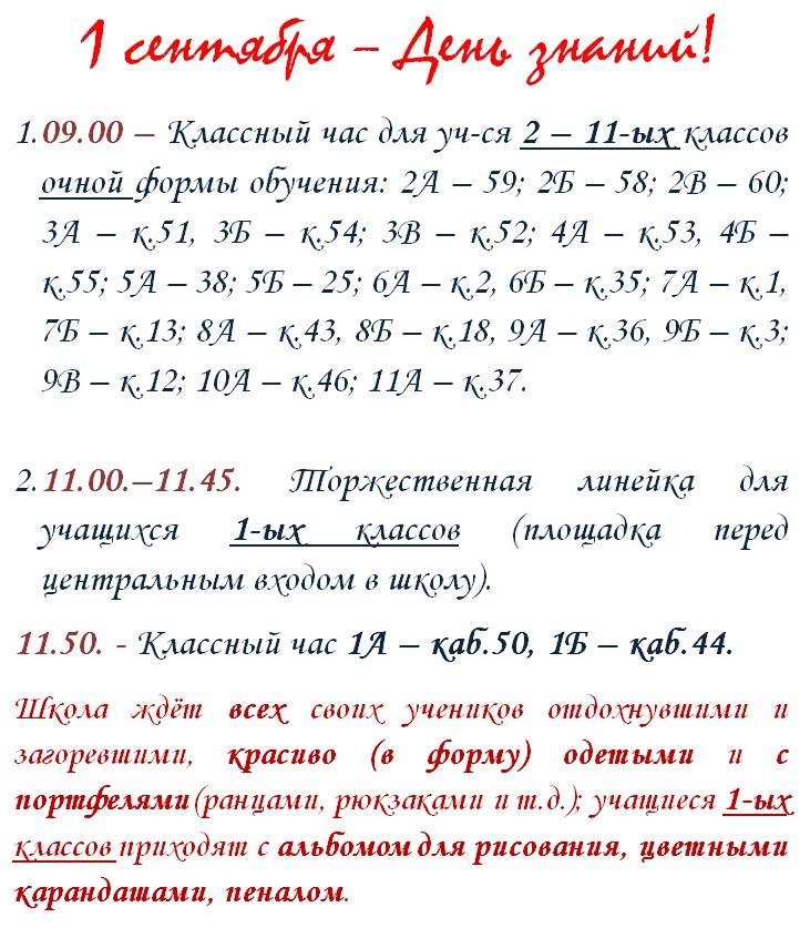 Расписание линеек
