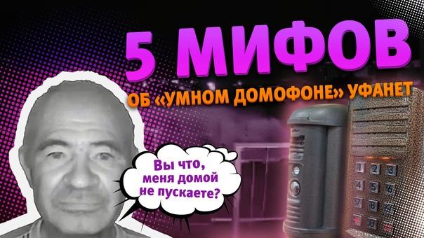 5 мифов об «Умном домофоне» Уфанет  В последние дн...