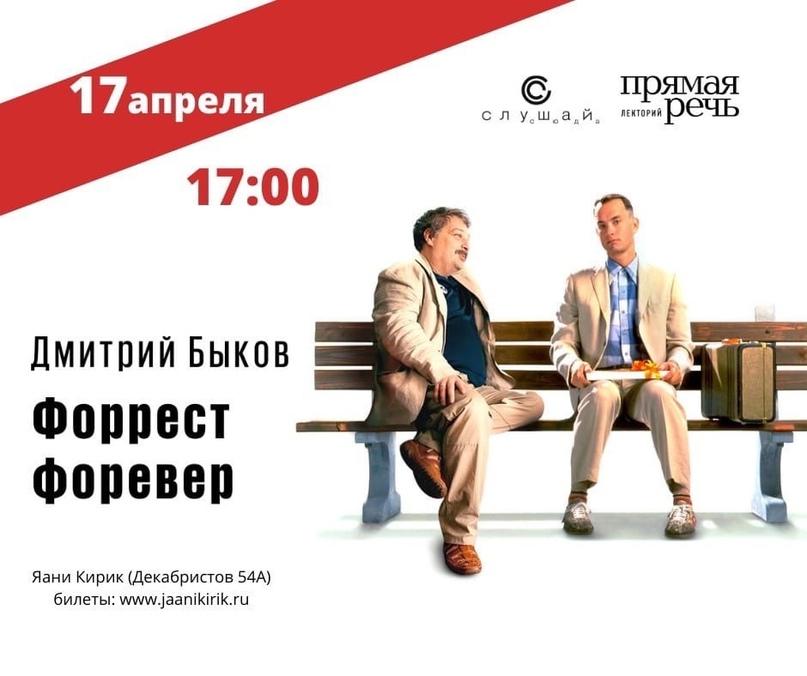 Премьера лекции Дмитрия Быкова «Форрест Форевер» в Петербурге!
