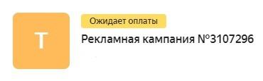 В каком случае реклама в Яндекс.Бизнес выгоднее, чем в Яндекс.Директ?, изображение №10
