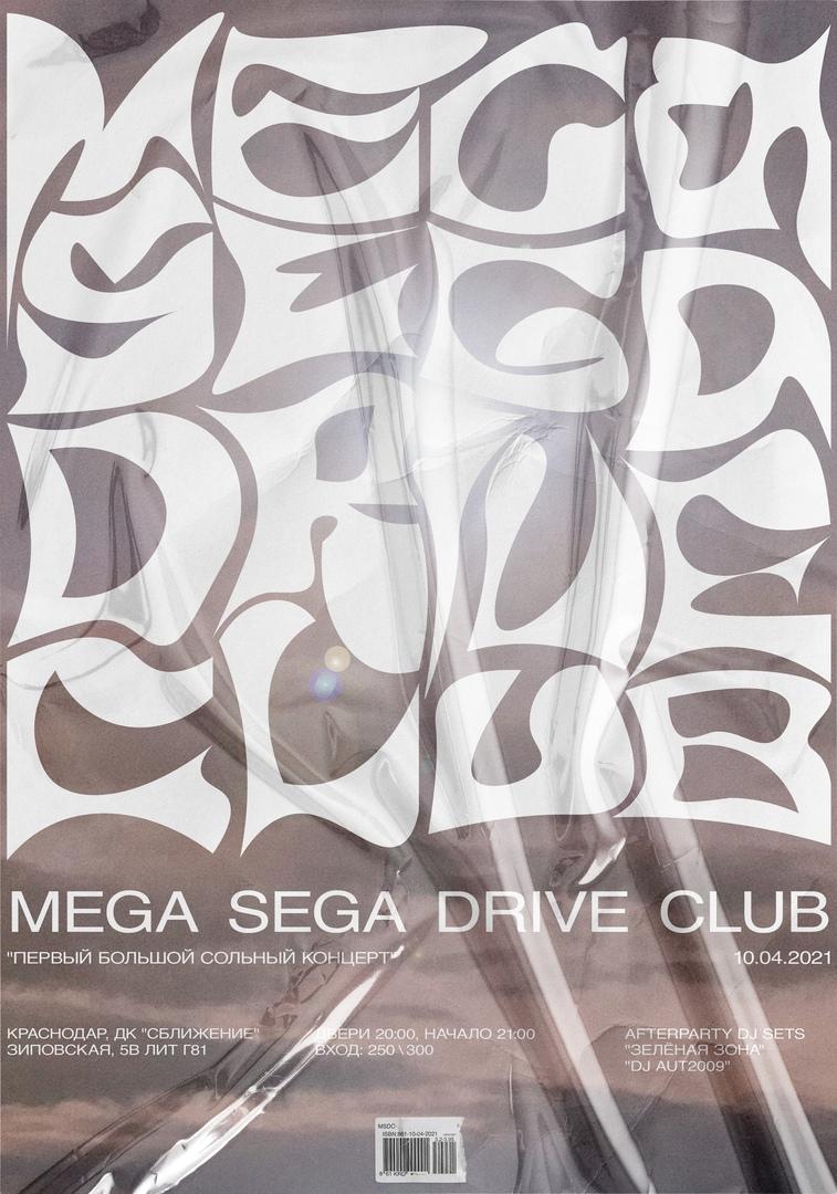 Афиша Краснодар Mega Sega Drive Club / 10.04
