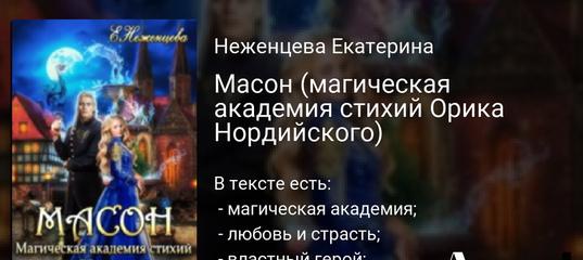 Масон (магическая академия стихий Орика Нордийского)