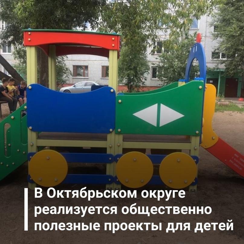 В Октябрьском округе реализуется общественно полезные проекты для детей