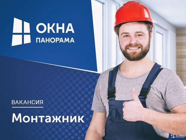 Завод ОКНА ПАНОРАМА приглашает к сотрудничеству МО...