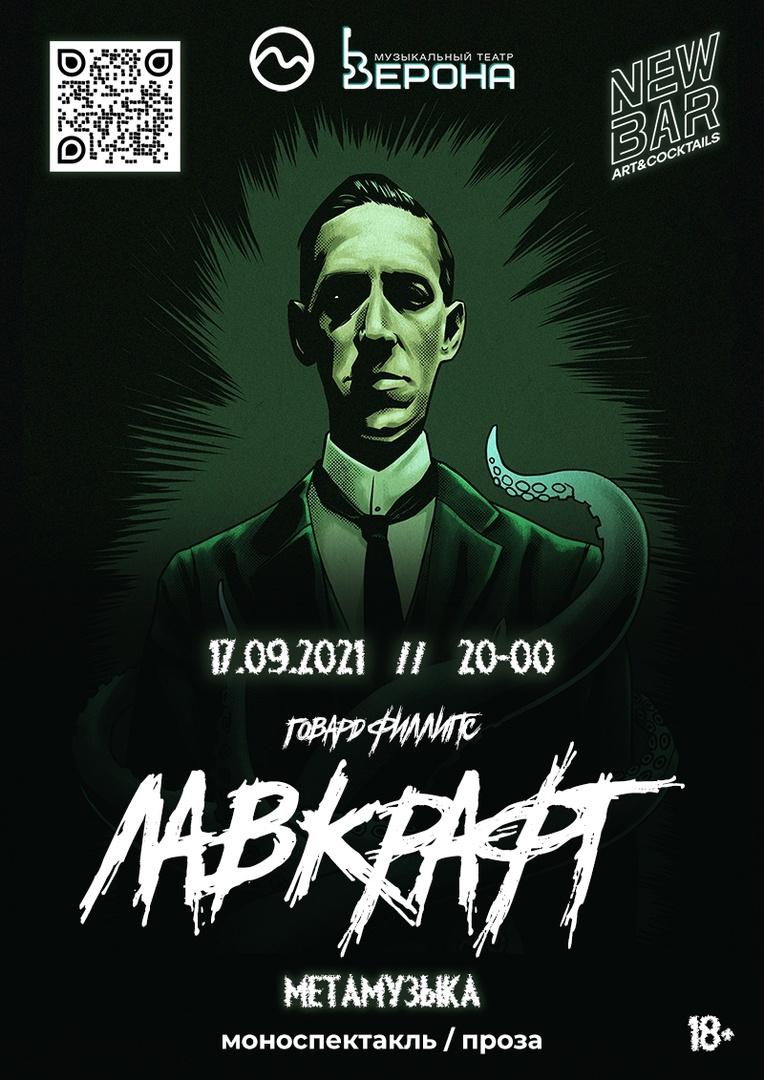 "Афиша Екатеринбург ЛАВКРАФТ ""МЕТАМУЗЫКА"" - 17.09 / NEW BAR"