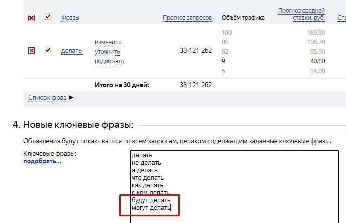 Особенности понимания русской речи Яндексом., изображение №7