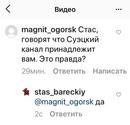 Барецкий Стас   Москва   29