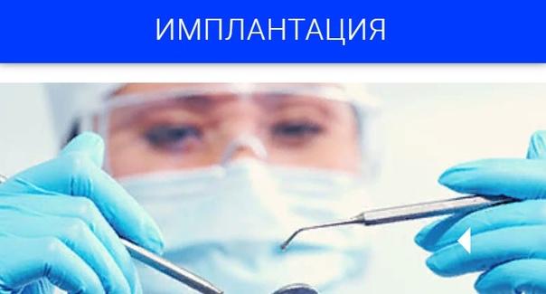 Где можно сделать имплантацию зубов недорого в Самаре