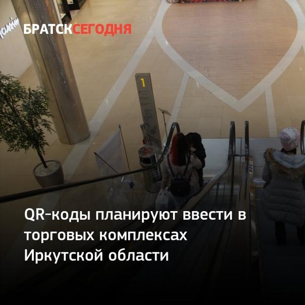 ⭕  С 30 октября в Иркутской области планируют ввес...