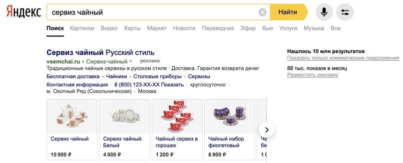 Динамические объявления в Яндекс.Директ., изображение №1