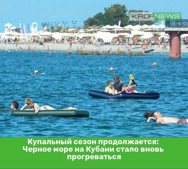 Купальный сезон продолжается: Черное море на Кубани стало...