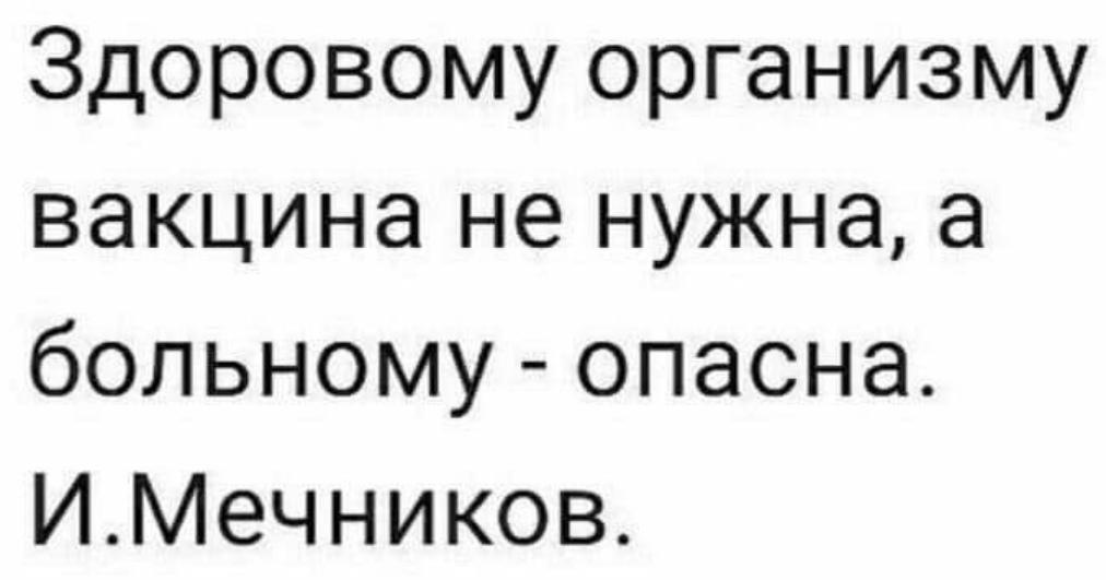 Илья Ильич Мечников. Русский и французский биолог. Лауреат 62451