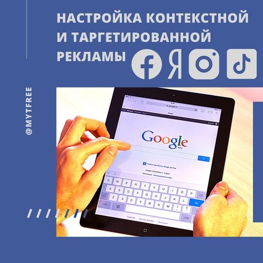 Услуга по настройке рекламы в Яндекс Директ, Google Ads, Facebook, Instagram, TikTok