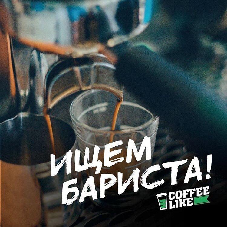 Кто такой БАРИСТА Coffee Like?