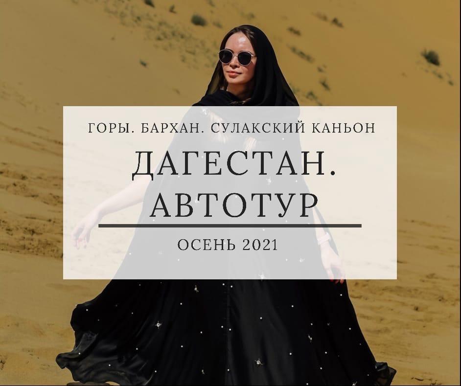 Афиша Тюмень ДАГЕСТАН. АВТОТУР / ОСЕНЬ 2021