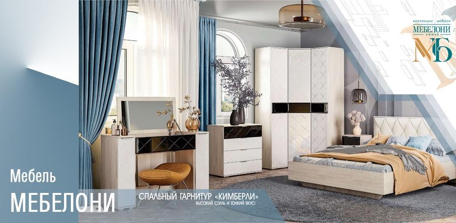 Мебель для гостиной классика купить Быково
