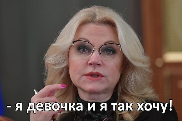 НАЗРЕВАЕТ САМОИЗОЛЯЦИЯ Голикова предложила ввести ...