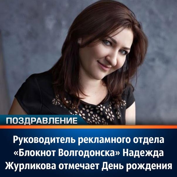Надежде Викторовне исполнилось 35 лет. Поздравлени...