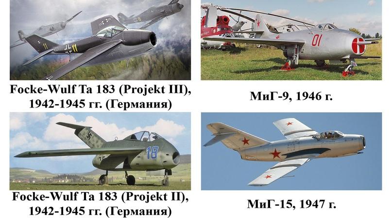 Немецкие специалисты в советской авиационной промышленности