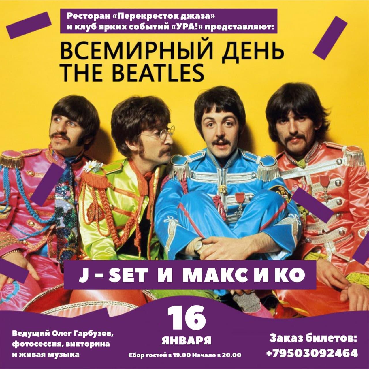 Афиша Казань День Beatles / 16 января / Перекресток джаза