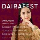 Мухаметзянова Саида | Казань | 20
