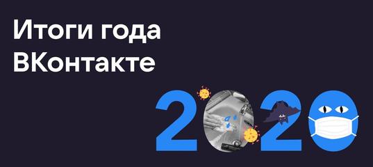 Итоги года ВКонтакте
