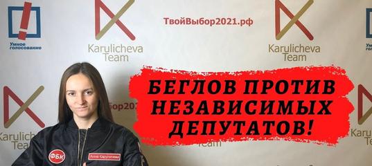Беглов против независимых депутатов!