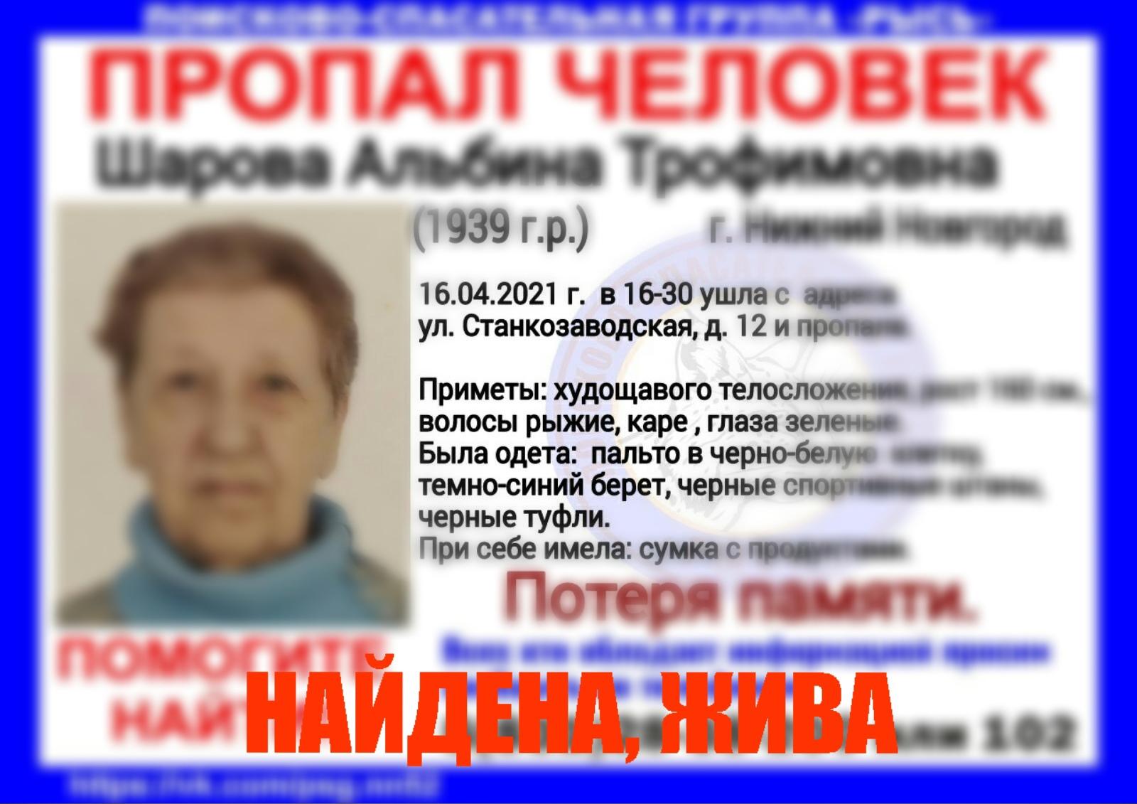 Шарова Альбина Трофимовна