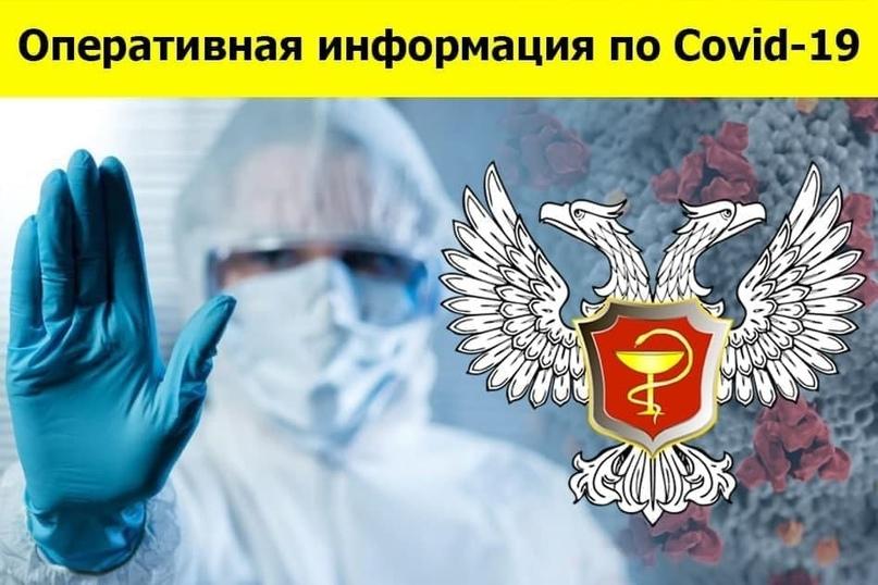 За последние сутки в ДНР проведено 479 исследований, из них выявлено 113 случаев...