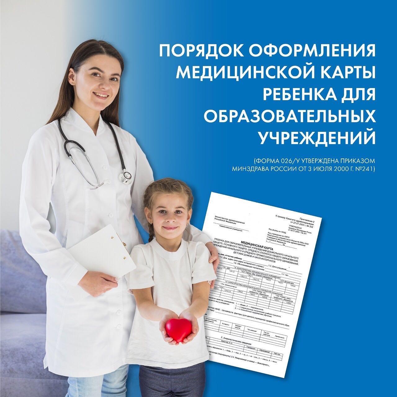 Порядок оформления медицинской карты ребенка для образовательных учреждений