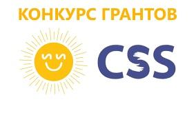 Благотворительный фонд CSS запускает грантовую программу поддержки НКО «Сильнее с CSS-2021», изображение №1