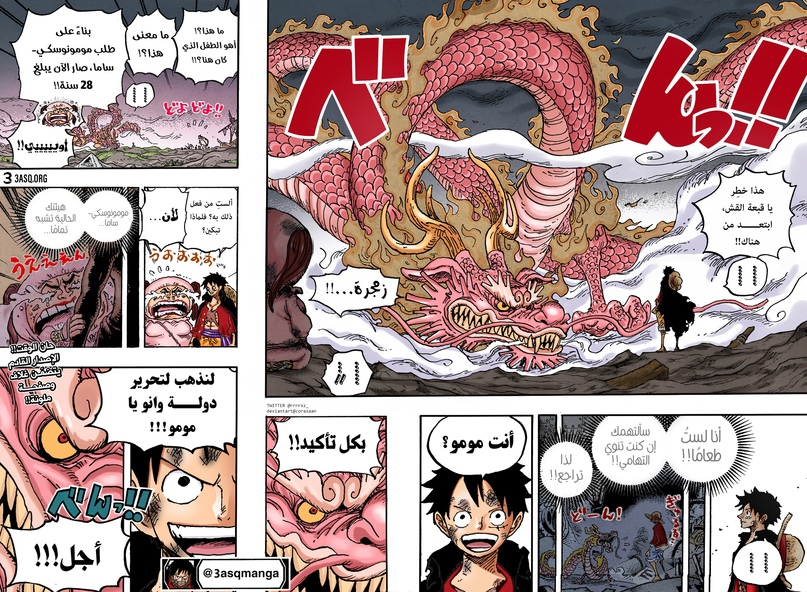 One Piece Arab 1023, image №18
