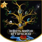 Рунический расклад Девять миров Иггдрасиля