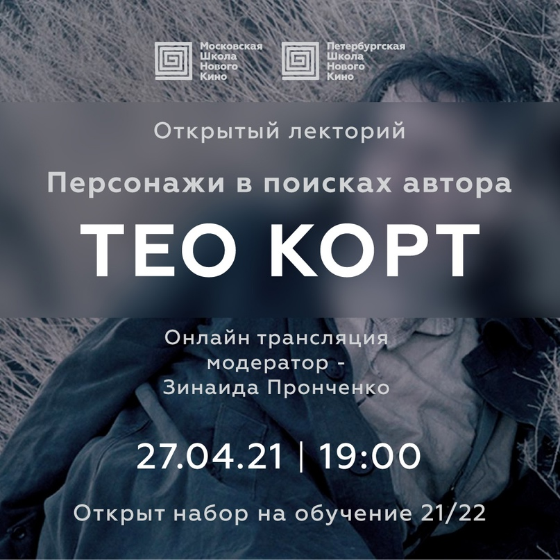Сегодня, 27 апреля, в 19.00 – открытая лекция Тео Корта в Московской школе нового кино.