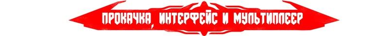 Обзор DOOM Eternal - Адский кордебалет с бензопилой, изображение №13
