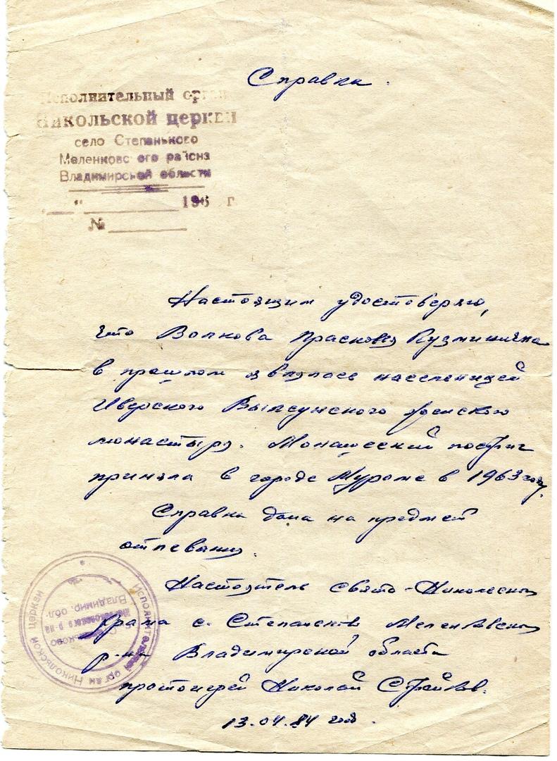 97 лет спустя иконы вернулись в монастырь, изображение №6