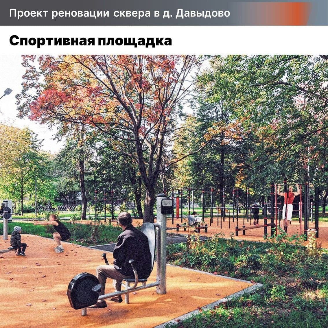 Сквер в деревне Давыдово ждет реновация